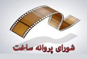 پروانه ساخت ۶ فیلمنامه صادر شد
