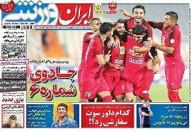 مرور صفحه نخست روزنامه های ورزشی امروز ؛ پیشواز دربی (تصاویر)