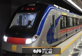 بازماندن درهای یکی از قطارهای مترو تهران در حال حرکت
