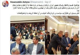 روایت توئیتری حسامالدین آشنا از مواضع هماهنگ روحانی، پوتین و اردوغان درباره حمله به آرامکو