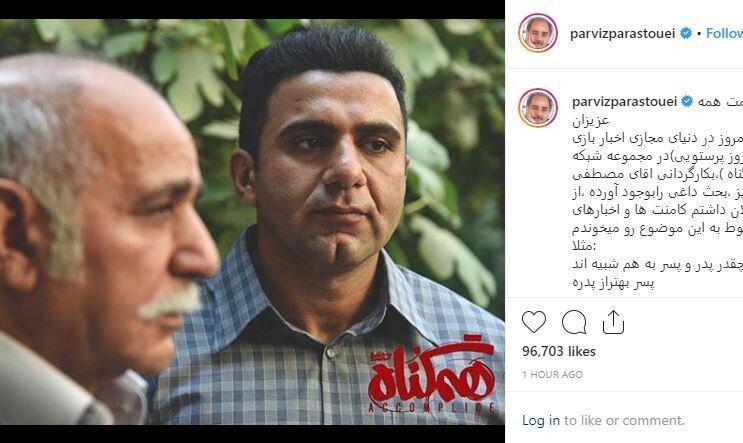 واکنش پرویز پرستویی به بازیگر شدن و ژن خوب پسرش: من هیچ نقشی نخواهم داشت!
