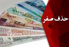حذف چهار صفر از پول ملی، آخرین گام در اصلاحات پولی