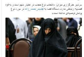 چرا شبنم نعمتزاده با چادر در دادگاه حاضر شد؟+عکس