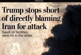 تحلیل رسانههای آمریکا از حملات نفتی عربستان؛ سایه جنگ سنگینتر از همیشه