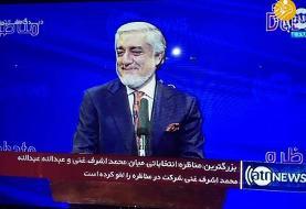 (تصاویر) اشرف غنی در مناظره با عبدالله عبدالله حاضر نشد!