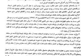 فرمول اخذ مالیات علی الحساب واردات تغییر کرد
