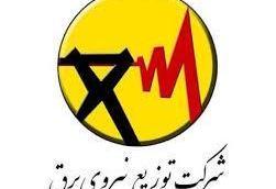 توضیحات شرکت توزیع نیروی برق تهران بزرگ درخصوص یک خبر