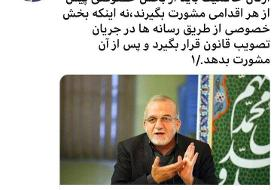 واکنش رئیس اتاق تهران به اظهارات یک نماینده در مورد قانون تجارت