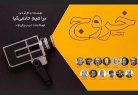 فرزاد حسنی و محمدرضا شریفینیا در فیلم جدید حاتمیکیا/ فهرست کامل بازیگران «خروج»