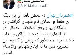 دستور اکید شهردار تهران بر حفظ نام شهدا در تابلوهای شهری