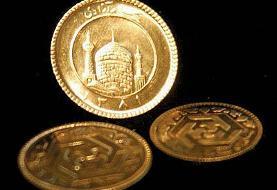 نرخ سکه و طلا در ۲۸ شهریور ۹۸