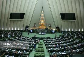 آغاز جلسه علنی مجلس/بررسی لایحه ایجاد مناطق آزاد در دستور کار مجلس
