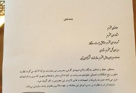 دستور شهردار تهران برای عزل پیمانکاران خاطی در موضوع حذف نام شهدا
