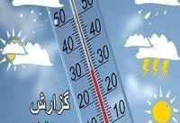 کاهش ۷ تا ۱۲ درجه دما برای نوار شمالی کشور/هوای تهران خنک&#۸۲۰۴;تر می&#۸۲۰۴;شود
