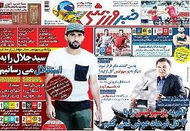 مرور صفحه نخست روزنامه های ورزشی امروز ؛ بی شیخ و بی جلال (تصاویر)