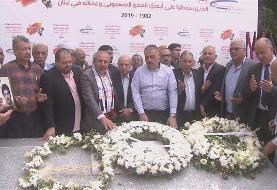 Lebanon marks 37th anniversary of Sabra and Shatila massacre
