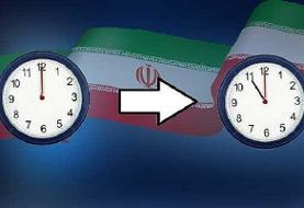 ساعت رسمی کشور امشب یک ساعت عقب کشیده خواهد شد
