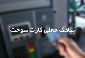پیامکهای جعلی کارت سوخت در کمین حسابهای بانکی مردم