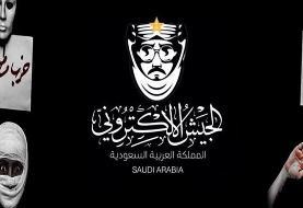 مسدود شدن هزاران صفحه ارتش سایبری سعودی و اماراتی توسط توئیتر +عکس