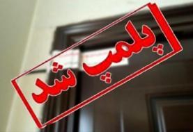 آرایشگاه زنانه به اتهام دخالت در امر پزشکی پلمب شد/ بازداشت سه متهم در این رابطه