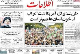 روزنامههای شنبه، ۳۰ شهریور ۱۳۹۸