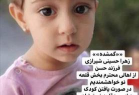 ماجرای گم شدن دختر ۲ ساله در ورامین چیست؟