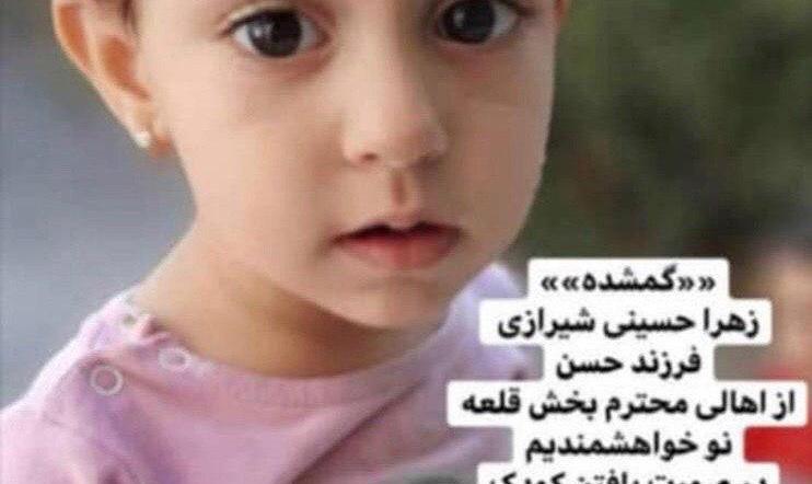 هیچ رد و سرنخی از خودش به جا نگذاشت! ماجرای گم شدن دختر ۲ ساله در ورامین چیست؟