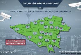 اینفوگرافی / احساس امنیت در کدام مناطق تهران بیشتر است؟