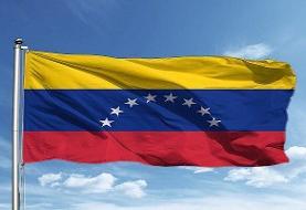 واکنش ونزوئلا به تحریم بانک مرکزی ایران