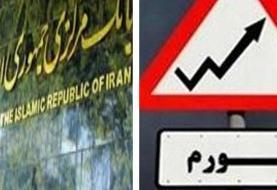 دولت برای حذف آمار بانک مرکزی از شورای عالی آمار مصوبه گرفت