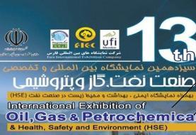 برگزاری نمایشگاه بینالمللی نفت، گاز و پتروشیمی در شیراز