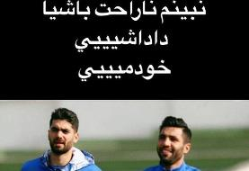 دلداری عجیب فرشید اسماعیلی به علی کریمی+عکس