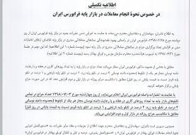 نحوۀ انجام معاملات در بازار پایه فرابورس ایران