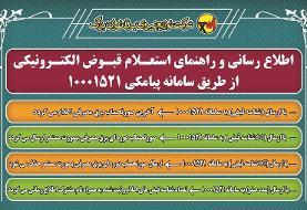 نحوه استعلام اطلاعات قبوض الکترونیکی برق برای مشترکان تهرانی