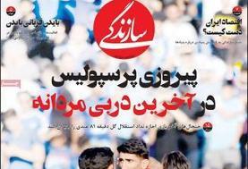 روزنامههای دوشنبه، ۱ مهر ۱۳۹۸
