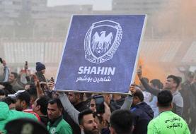 شاهین آخر هفته شارژ مالی میشود/ بوشهریها در انتظار اولین سه امتیاز