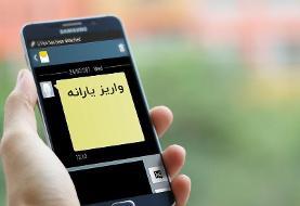 پیامک قطع یارانه دهکهای بالای درآمدی ارسال شد