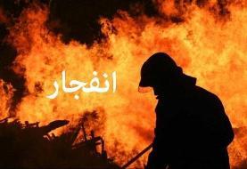 ساختمان سه طبقه در تهران منفجر شد