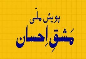 آغاز پویش ملی «مشق احسان» در زنجان