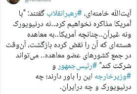 پیام توئیتری معنادار خطاب به دلواپسان درباره مذاکره ایران و آمریکا در جریان سفر روحانی به نیویورک