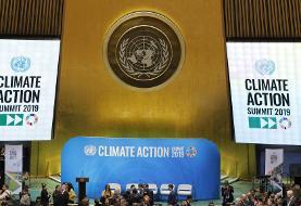 آغاز به کار نشست اقلیمی یا «فوریت فراموششده»، در نیویورک