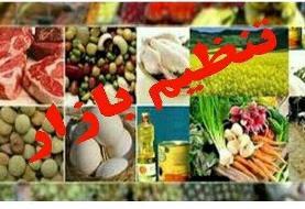 تشدید نظارتها بر عرضه کالاها در سطح استان تهران
