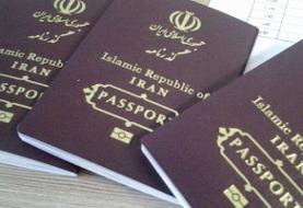 تشریح مراحل دریافت گذرنامه