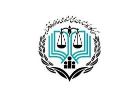 تشکیل هیئت مدیره مرکز وکلای قوه قضائیه استان تهران