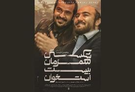 تصویر محسن تنابنده روی پوستر «شکستن همزمان بیست استخوان»