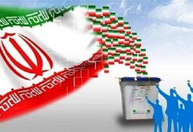 صلاحیت ۴۲ نفر برای انتخابات مجلس در استان سمنان رد شده است