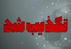 هجوم تمساحها به مناطق سیلزده بلوچستان صحت دارد؟