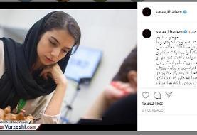 سارا خادم الشریعه: نمیگذارند، نمیفهمند و نخواهند فهمید!
