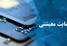 تمدید مهلت ثبت نام حذف شدگان یارانه نقدی برای دریافت کمک معیشتی