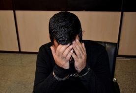 کلاهبرداری ۱۰ میلیاردی مامور امنیتی قلابی در ۸ استان